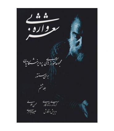 کتاب شعر بی واژه جلد ششم اثر محسن غلامی