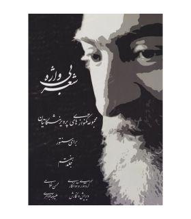 کتاب شعر بی واژه جلد هفتم اثر محسن غلامی