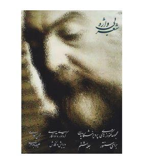 کتاب شعر بی واژه جلد هشتم اثر محسن غلامی