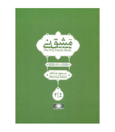 کتاب مشق نی جلد دوم اثر مسعود جاهد