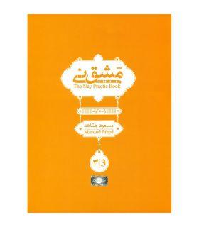 کتاب مشق نی جلد سوم اثر مسعود جاهد