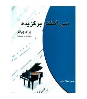 کتاب 30 آهنگ برگزیده برای پیانو اثر ناصر جهان آرای