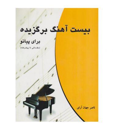 کتاب 20 آهنگ برگزیده برای پیانو اثر ناصر جهان آرای