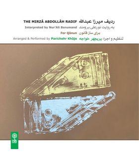 سی دی ردیف میرزاعبدالله برای قانون اثر پریچهر خواجه