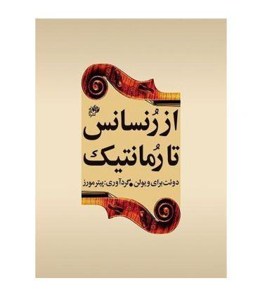 کتاب از رنسانس تا رمانتیک اثر پیتر مورز