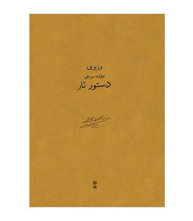 کتاب دستور تار علینقی وزیری