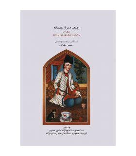 کتاب ردیف میرزا عبدالله برای تار جلد دوم اثر حسین مهرانی