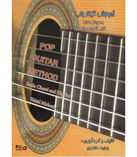 کتاب آموزش گیتار پاپ