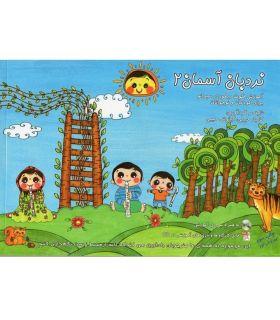 کتاب نردبان آسمان جلد دوم اثر کامیار و کیانوش حبیبی