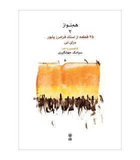 کتاب هم نواز جلد دوم اثر سیامک جهانگیری