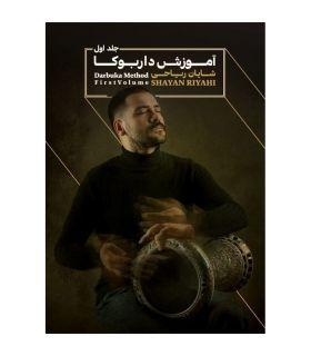 کتاب آموزش داربوکا اثر شایان ریاحی جلد اول