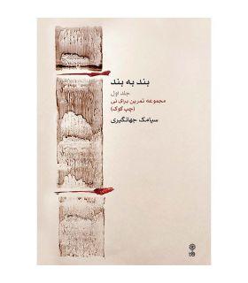 کتاب بند به بند اثر سیامک جهانگیری جلد اول
