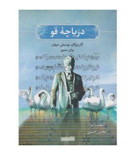 کتاب دریاچه قو اثر محسن حسینی
