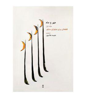 کتاب مهر و ماه اثر نفیسه غلامپور جلد اول