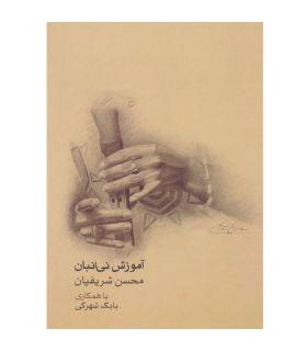 کتاب آموزش نی انبان اثر محسن شریفیان
