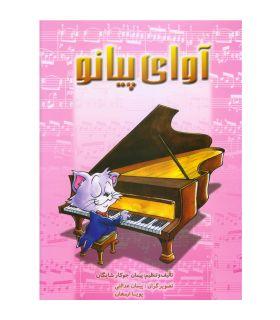 کتاب آوای پیانو اثر پیمان جوکار