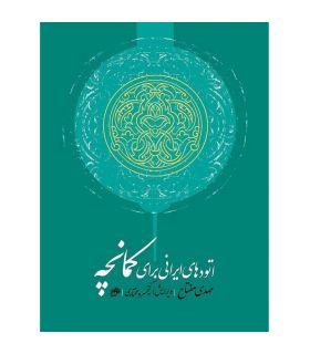 کتاب اتود های ایرانی برای کمانچه اثر مهدی مفتاح