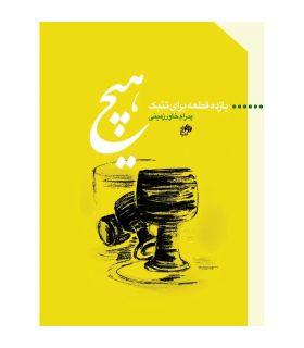 کتاب هیچ اثر پدرام خاورزمینی