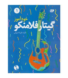 کتاب خودآموز گیتار فلامنکو اثر فرزاد امیرانی جلد اول