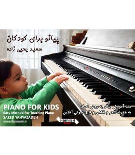کتاب پیانو برای کودکان اثر سعید یحیی زاده