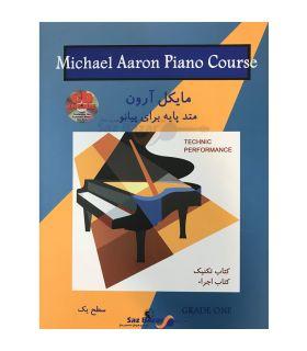 کتاب مایکل آرون متد پایه برای پیانو سطح یک