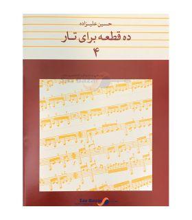 کتاب 10 قطعه برای تار جلد چهارم اثر حسین علیزاده