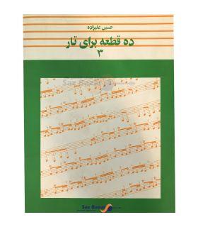 کتاب 10 قطعه برای تار جلد سوم اثر حسین علیزاده
