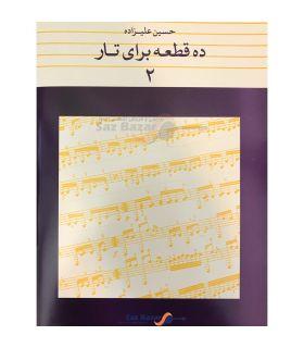 کتاب 10 قطعه برای تار جلد دوم اثر حسین علیزاده