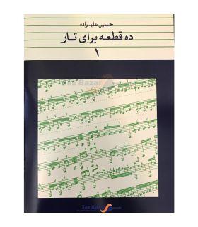 کتاب 10 قطعه برای تار جلد اول اثر حسین علیزاده