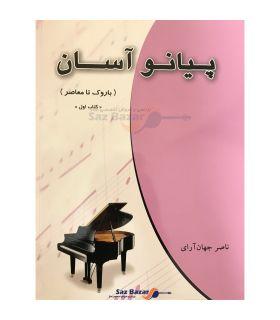 کتاب پیانو آسان کتاب اول اثر ناصر جهان آرای