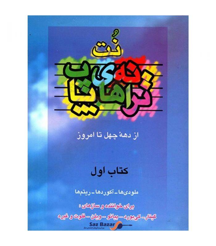 کتاب ترانه های پاپ جلد اول اثر حمید نجفی