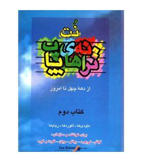 کتاب ترانه های پاپ جلد دوم اثر حمید نجفی