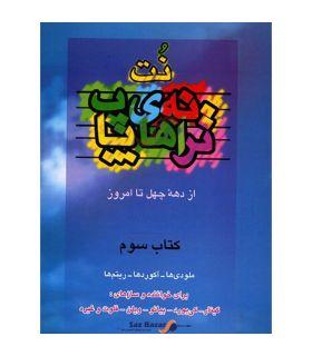 کتاب ترانه های پاپ جلد سوم اثر حمید نجفی