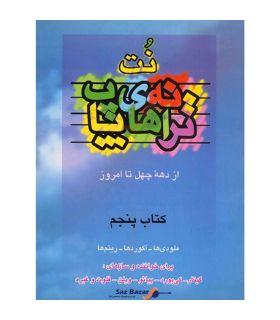 کتاب ترانه های پاپ جلد پنجم اثر حمید نجفی