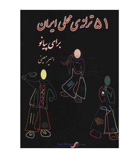 کتاب 51 ترانه محلی ایران برای پیانو اثر امیر معینی