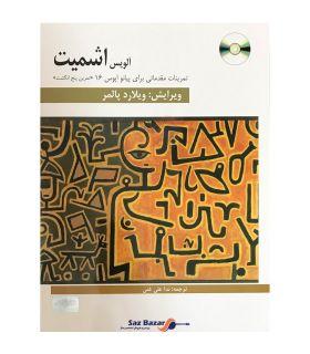 کتاب تمرینات مقدماتی برای پیانو اپوس 16 اثر آلویس اشمیت
