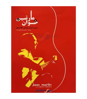 کتاب شیوه گیتار نوازی فلامینکو اثر خوان مارتین