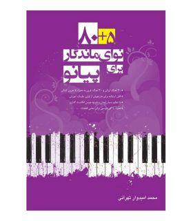 کتاب 5+80 نوای ماندگار برای پیانو