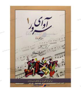 کتاب آوای سرور 1 اثر بهمن فردوسی
