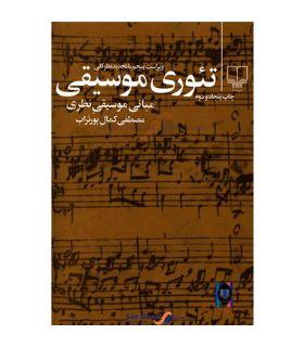 کتاب تئوری موسيقی اثر مصطفی کمال پور تراب