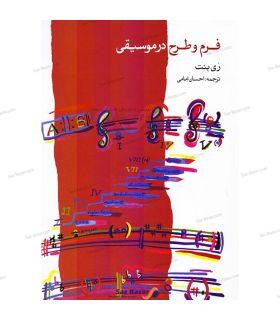 کتاب فرم و طرح در موسیقی اثر ری بنت