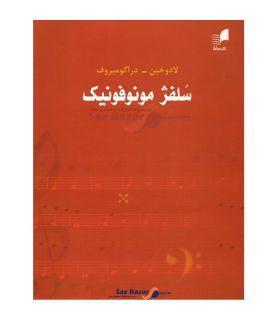 کتاب سلفژ مونوفونیک تک صدایی اثر لادوخین