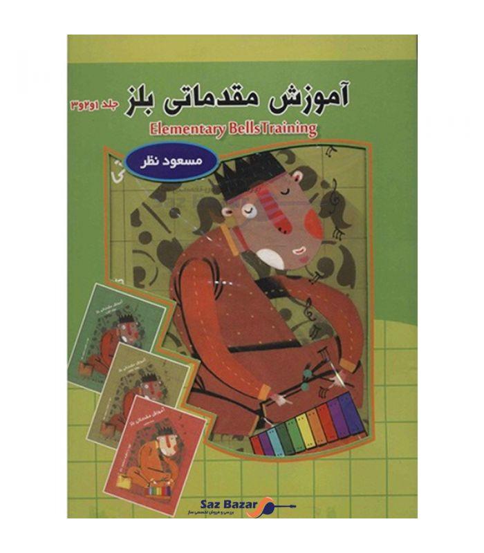 کتاب آموزش مقدماتی بلز اثر مسعود نظر - سه جلدی